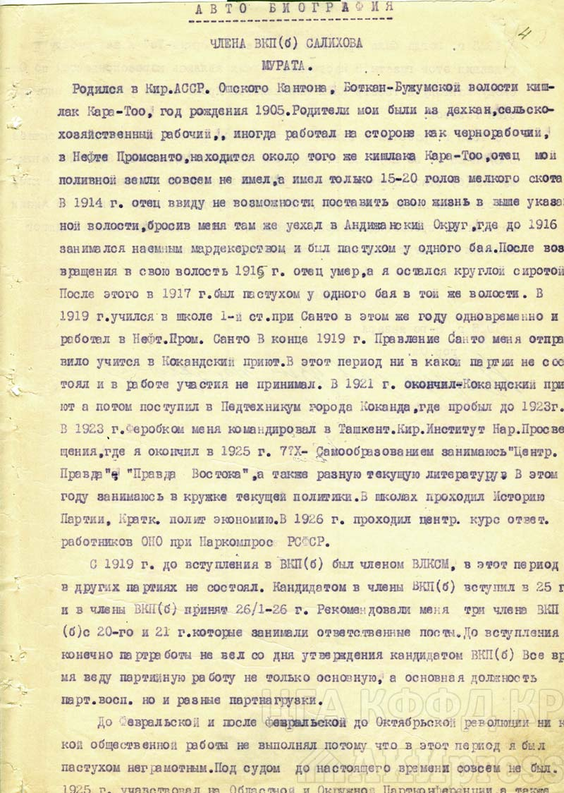 Автобиография Мурата Салихова / Госархив / АКИpress