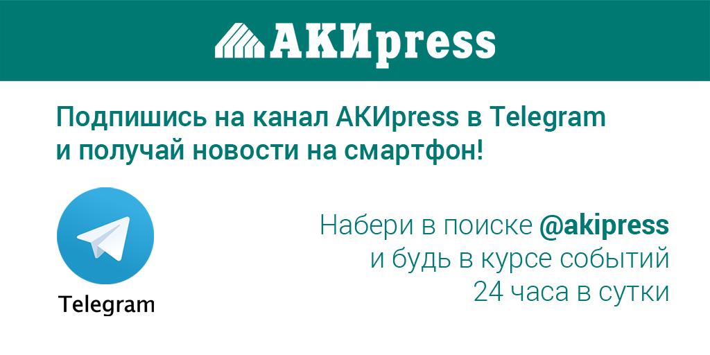 Канал АКИpress Telegram