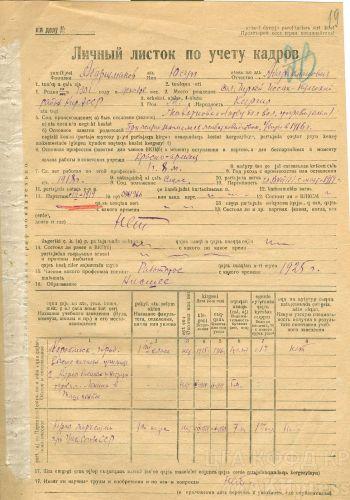 Личный листок Юсупа Абдрахманова / АКИpress / Госархив