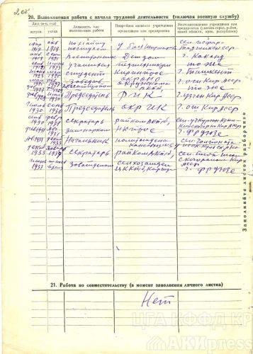 Личный листок М.Салихова / Госархив / АКИpress
