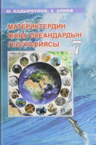 Материктердин жана океандардын географиясы 7-класс М. КАДЫРКУЛОВ, 3. АЛИКИ