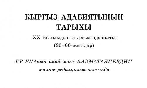 Кыргыз адабиятынын тарыхы