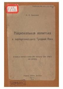 И.А.Зеленский   Национальная политика в парторганизациях Средней Азии  Ташкент-1927