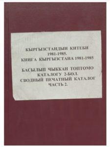 Книга Кыргызстана 1981-1985. Сводный печатный каталог. (Часть 2) Бишкек — 2000г.