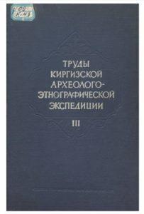 Труды Киргизской археолого-этнографической экспедиции 3. Фрунзе — 1959г.