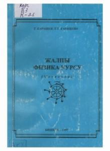 Т.Карашев, Т.Т.Карашева   Жалпы физика курсу (Механика), Бишкек-1997ж
