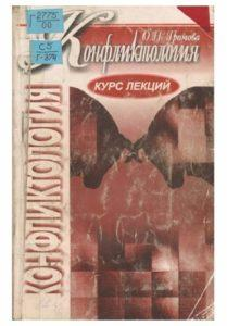 О. Н. Громова. Конфликтология. Москва — 2000г.