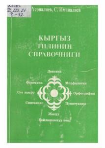 С.Үсөналиев, С. Иманалиев Кыргыз тилинин справочниги. Бишкек, 2004ж