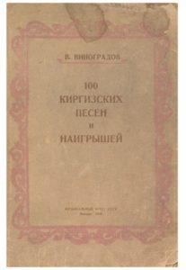 В. Виноградов. 100 Киргизских песен и наигрышей. Москва — 1956г.