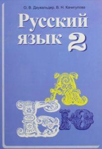 Русский язык 2 класс О. В. Даувальдер, В. Н. Качигулова