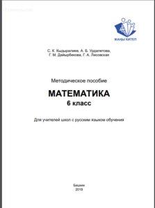 Математика 6 класс Методическое пособие для учителей