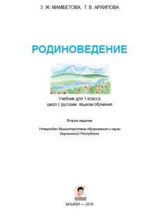 Родиноведение Учебник для 1 класса школ с русским языком обучения З.Ж. Мамбетова, Т.В.Архипова