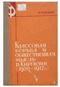 Чукубаев А. Классовая борьба и общественная мысль в Киргизии(1900 — 1917гг.)
