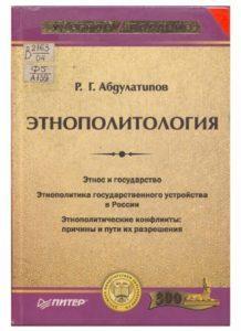 Р. Г. Абдулатипов. Этнополитогия. Москва —  2004г.