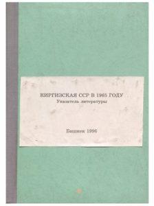 Киргизская ССР в 1965 году. Указатель литературы. (Часть 2) Бишкек — 1996г.