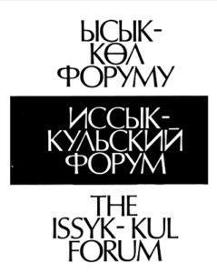 Иссык — Кульский форум. Фрунзе — 1987г.