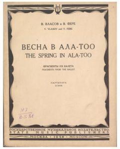 В. Власов, В. Фере. Весна в Ала-Тоо. Москва — 1958г.