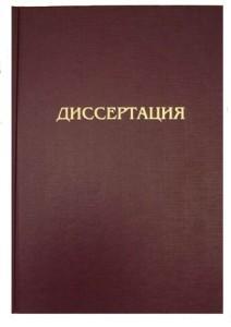 Бараталиев К. Б. Методы решения некорректных задач математической физики.