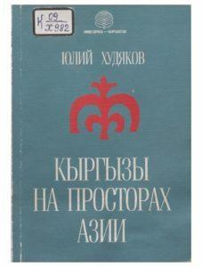 Худяков Ю. Кыргызы на просторах Азии. Бишкек — 1995г.
