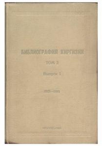 З. Л. Амитин-Шапиро. Библиография Киргизии(1925-1936) Том 2. Выпуск 1. Фрунзе — 1965г.