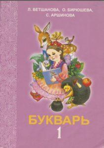 Л. Ветшанова, О. Бирюшева, С. Аршинова. Букварь (1 класс)  Бишкек — 2011г.