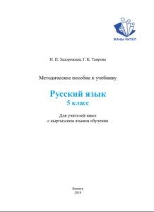 Русский язык 5 класс, уландысы