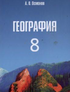 География 8-класс А.О. Осмонов