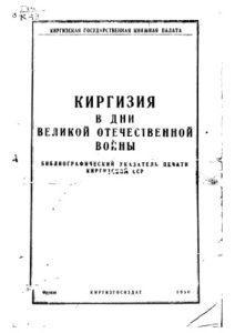 Киргизия в дни Великой Отечественной войны. Фрунзе — 1950г.