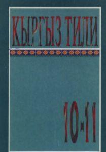 Кыргыз тили 10-11-класс А. САПАРБАЕВ, С. ОМУРАЛИЕВА, Р. ЭГЕМБЕРДИЕВ, В. МУСАЕВА