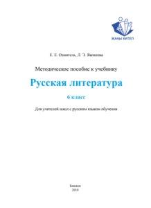 Русская литература 6 класс, продолжение