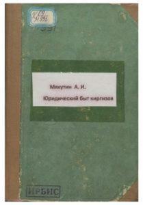 Мякутин А. И. Юридический быт киргизов. Оренбург — 1910г.