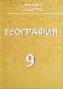 География 9-класс Ө.Бараталиев, Н.Алымкулова