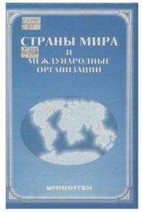 Страны мира и международные организации. Москва — 2004г.