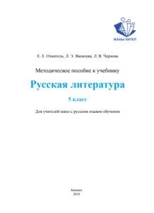 Русская литература 5 класс, продолжение