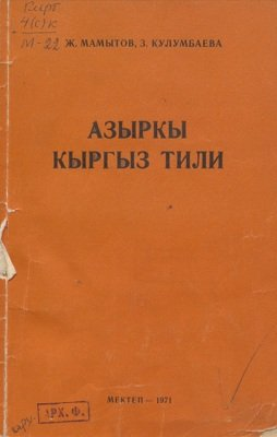 Азыркы кыргыз тили(Лексикология).    Фрунзе 1971