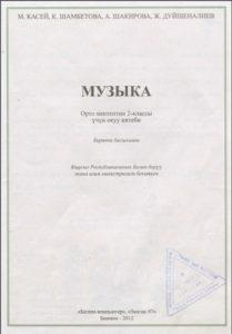 М. Касей, К. Шамбетова, А. Шакирова, Ж. Дуйшеналиев. Музыка (2 класс) Бишкек — 2012г.
