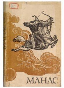 Манас по варианту Орозбак уулу Сагынбай (Книга 1). Фрунзе — 1978г.