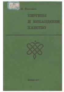 Плоских М. Киргизы и Кокандское ханство. Фрунзе — 1977г.