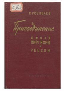 Усенбаев К. Присоединение южной Киргизии к России. Фрунзе — 1960г.