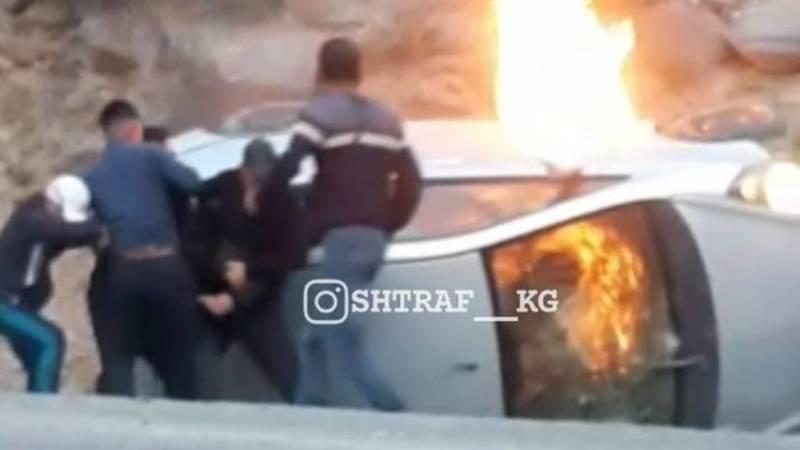 На дороге Бишкек—Ош сгорела машина, очевидцы вытащили пассажиров. Видео