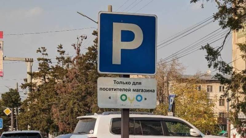 Законно ли магазин YоYо сделал парковку только для своих клиентов? - горожанин