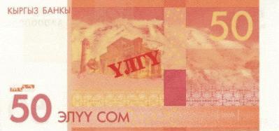 Валюта Кыргызстана - банкнота номиналом 50 сомов образца 2009 года. АКИpress