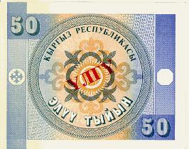 Валюта Кыргызстана - банкнота номиналом 50 тыйын. АКИpress