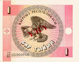 Валюта Кыргызстана - банкнота номиналом 1 тыйын. АКИpress