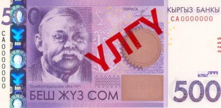 Валюта Кыргызстана - банкнота номиналом 500 сомов образца 2010 года. АКИpress