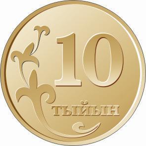 Валюта Кыргызстана - монета номиналом 10 тыйын образца 2008 года. АКИpress