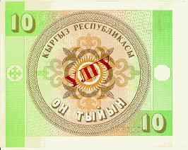 Валюта Кыргызстана - банкнота номиналом 10 тыйын. АКИpress