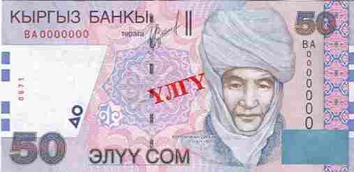 Валюта Кыргызстана - банкнота номиналом 50 сомов образца 2002 года. АКИpress