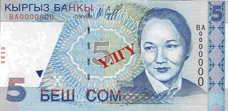 Валюта Кыргызстана - банкнота номиналом 5 сомов образца 1997 года. АКИpress