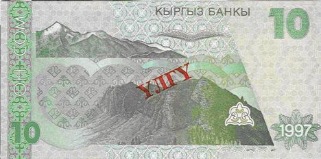 Валюта Кыргызстана - банкнота номиналом 10 сомов образца 1997 года. АКИpress